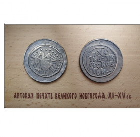 "Plaque ""Official seal of Veliky Novgorod. XI-XV centuries. "" No. 4"
